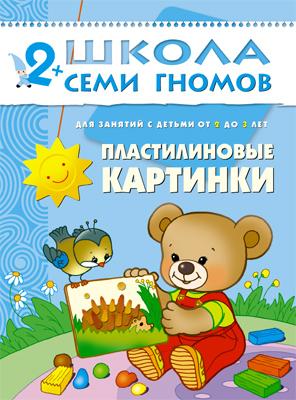 книга серии Школа семи гномов Школа Семи Гномов Пластилиновые картинки недорого