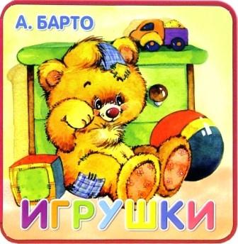 Первые книги малыша Лабиринт Игрушки
