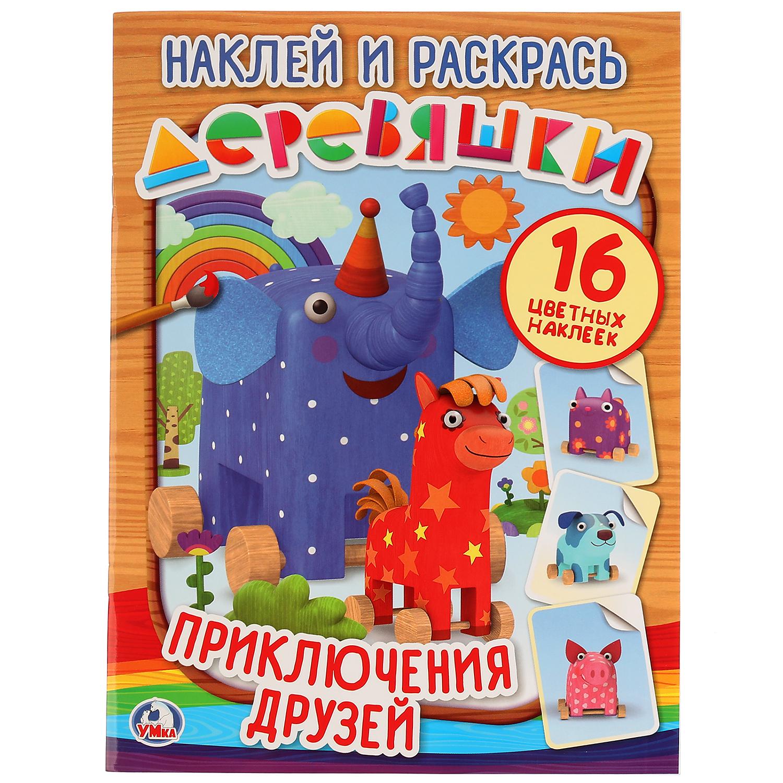 Книги с наклейками Умка «Азбука Жуковой» с прописями и наклейками раскраски умка с наклейками потешки