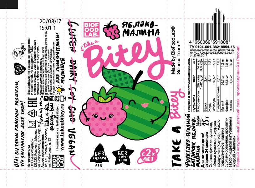Десерты Take a Bitey Батончик фруктово-ягодный Take a Bitey «Яблоко-малина» 25 г take a bitey яблоко груша батончик фруктово ягодный 30 шт по 25 г