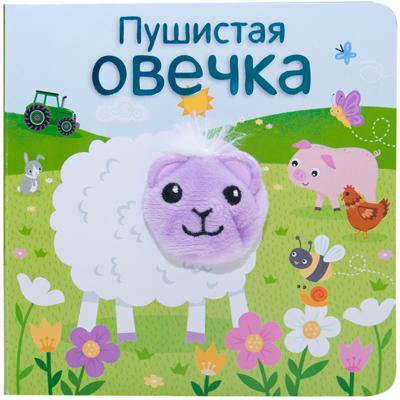 Книжка с пальчиковой куклой Мозаика-Синтез Пушистая овечка книжка с пальчиковой куклой мозаика синтез игривый котёнок