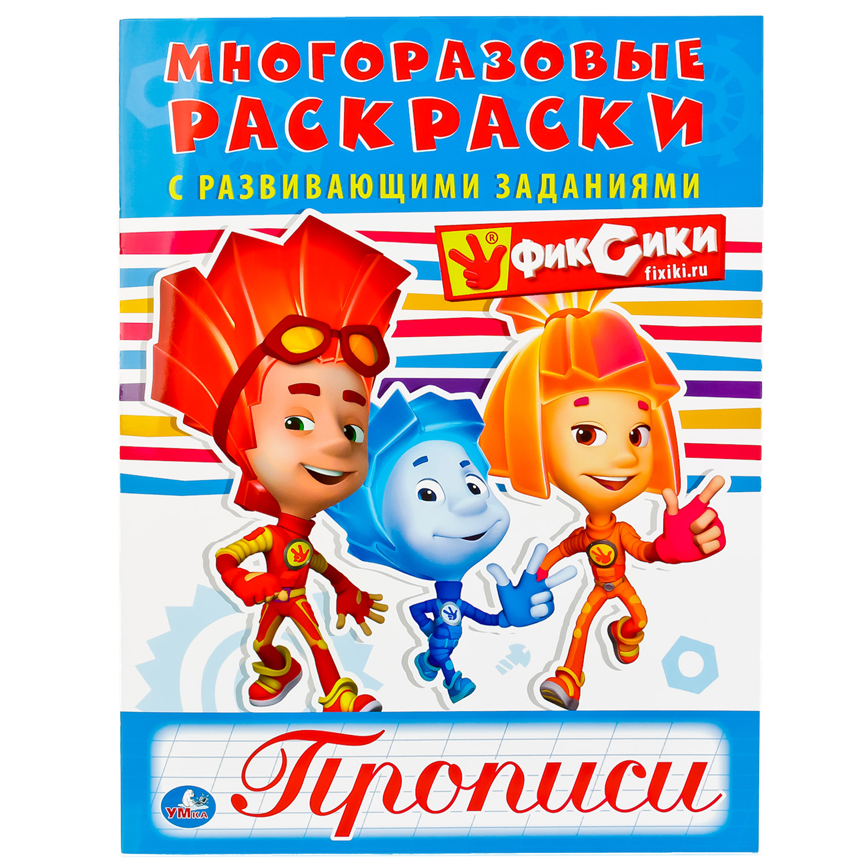 Раскраска Умка «Фиксики» с прописями и наклейками проф пресс прописи с наклейками фиксики для мальчиков