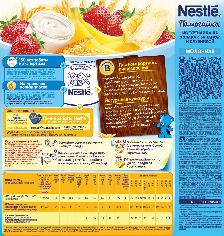 Каша Nestle Nestlé Помогайка молочная 3 злака с йогуртом, бананом и клубникой (с 8 месяцев) 200 г каша молочная nestle йогуртная 3 злака с бананом и клубникой с 8 мес 200 гр