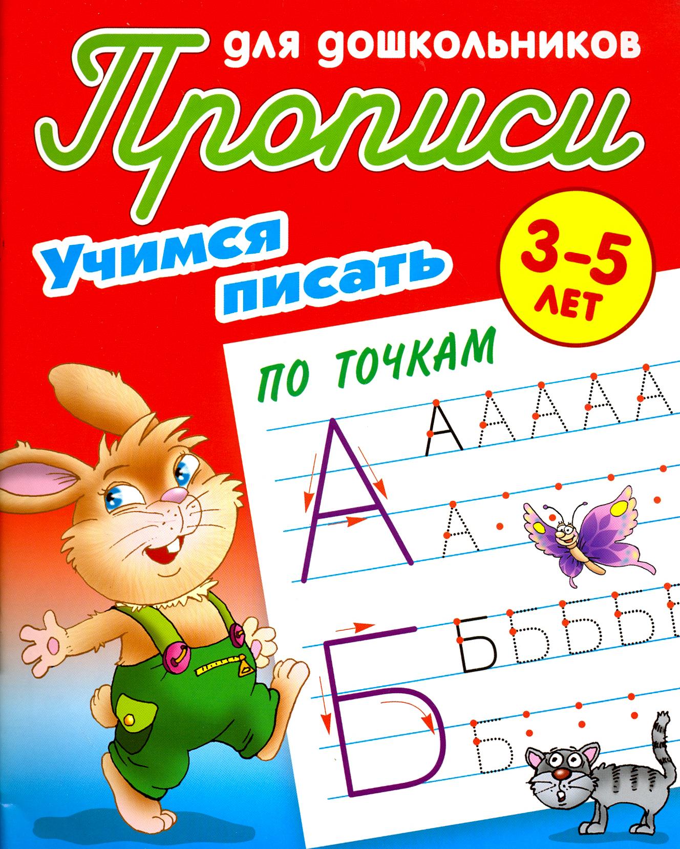 Книжка Лабиринт Учимся писать по точкам учимся писать по точкам