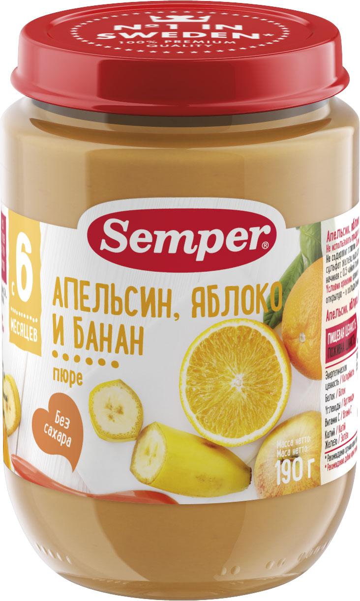Пюре Semper Semper Апельсин, яблоко, банан (с 6 месяцев) 190 г пюре semper semper яблоко и манго с 6 месяцев 90 г