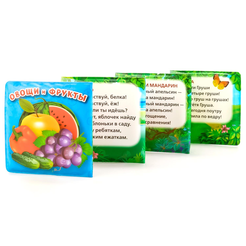Купить Книжка-раскладушка для ванной, Овощи и фрукты, 1шт., Умка 240547, Китай, Мультиколор
