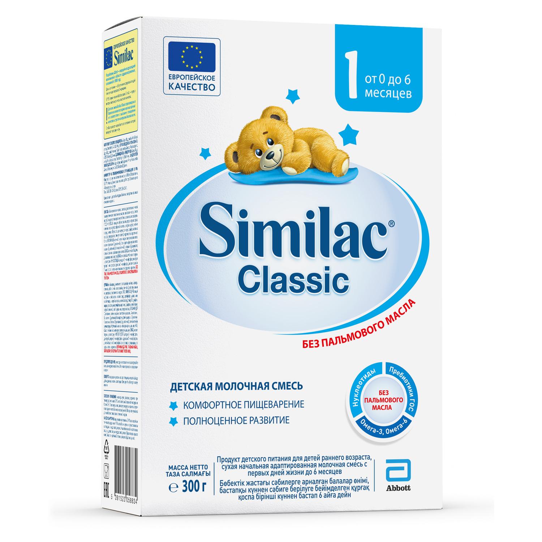Молочная смесь Similac Classic 1 с рождения 300 г