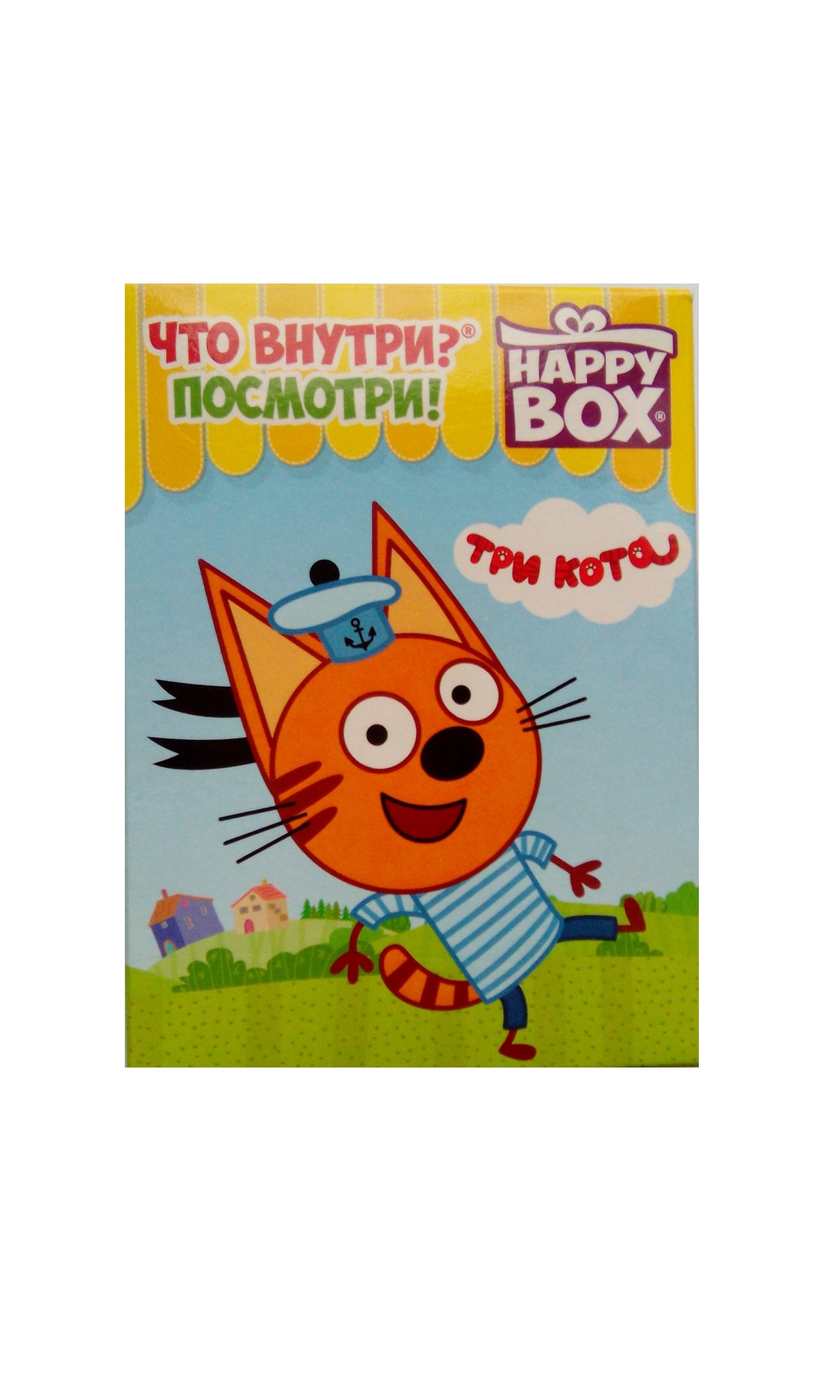 Леденцы с игрушкой Happy Box Три кота 18 г сhokocat пилюли от лени леденцы для рассасывания 18 г