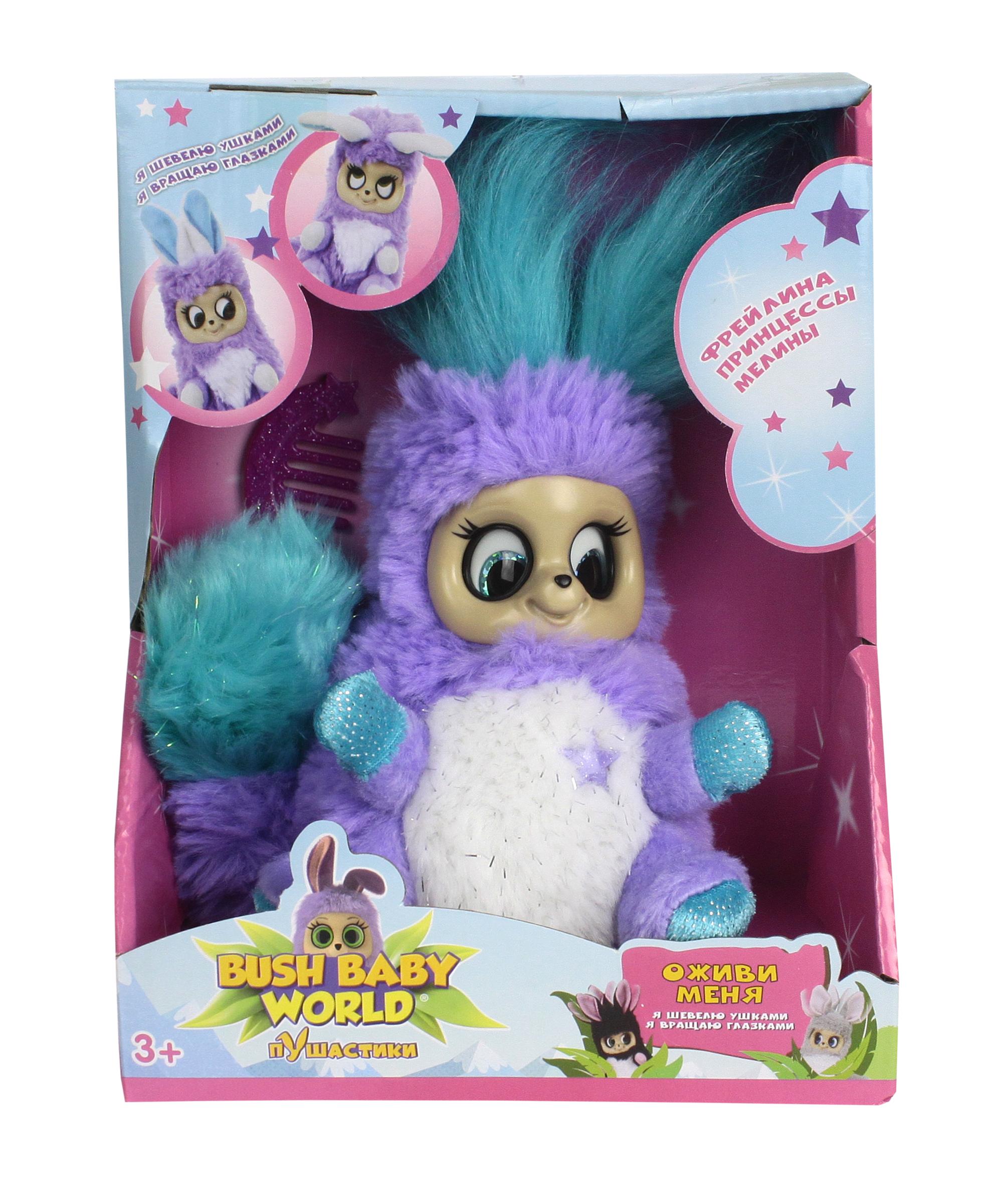 Купить Мягкая игрушка, Bush baby world: Фрейлина Принцессы Мелины, Леди Лекси, 1шт., 1toy Т13950, Китай, голубой, фиолетовый