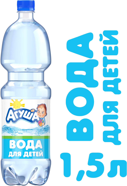 цена на Вода детская Вимм-Билль-Данн Агуша с рождения 1,5 л