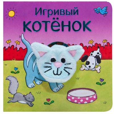 Книжка с пальчиковой куклой Мозаика-Синтез Игривый котёнок книжка с пальчиковой куклой мозаика синтез игривый котёнок