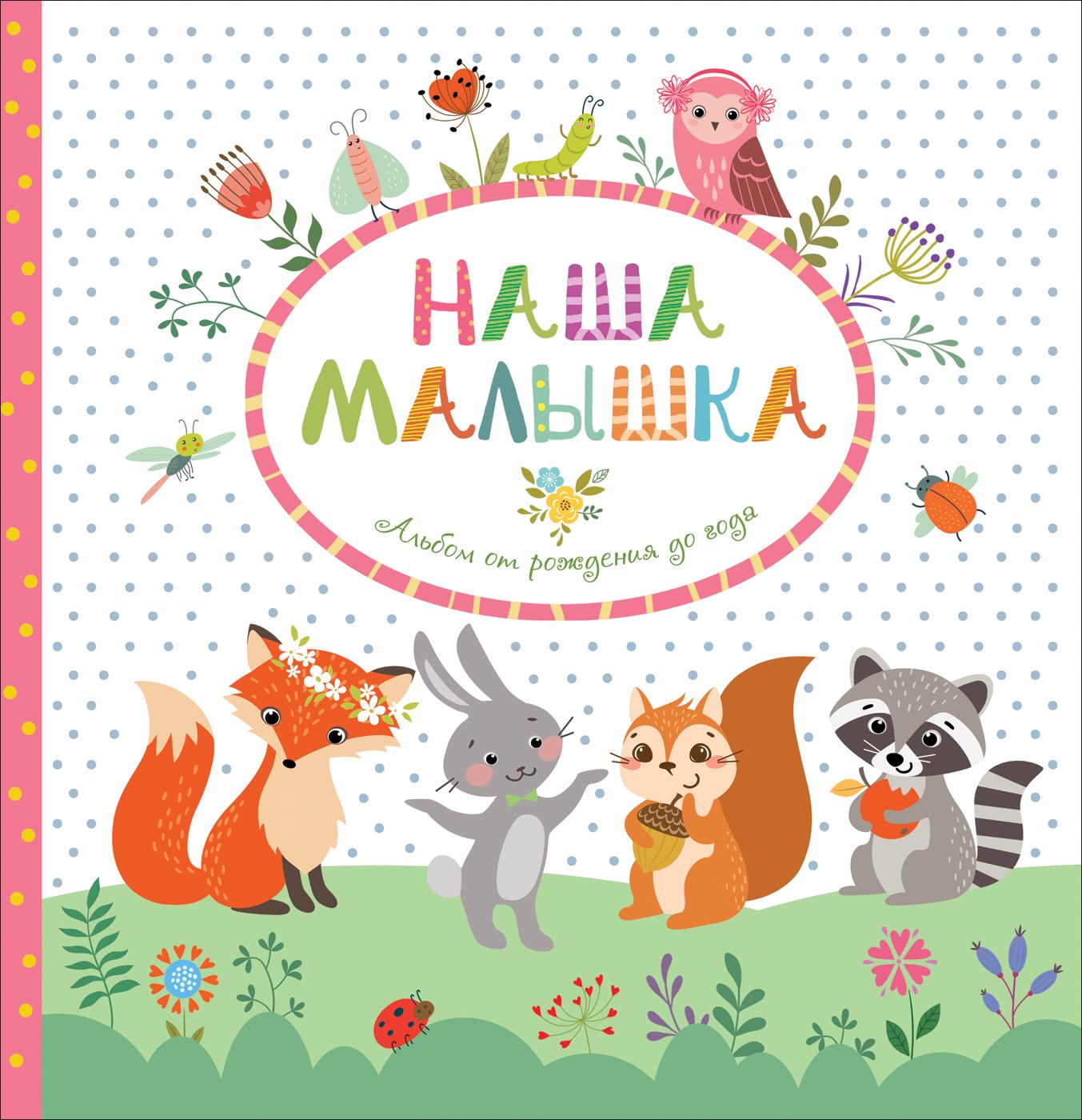 Первые книги малыша Росмэн Альбом Росмэн «Наша малышка. Альбом от рождения до года» раннее развитие росмэн растём ка пальчиковые занятия наша дружная семья 0