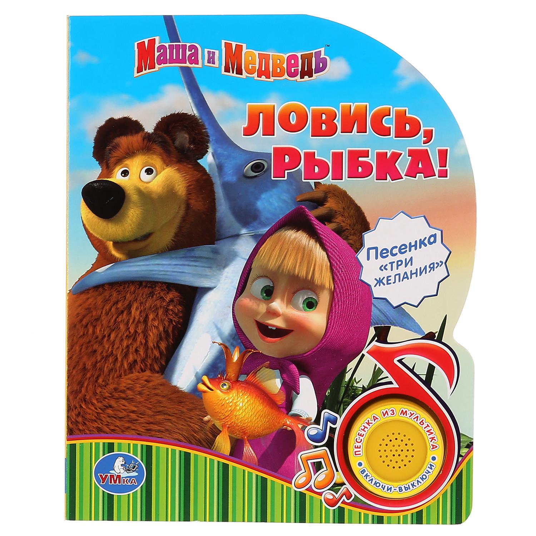Книга Умка Маша и медведь. Ловись рыбка музыкальные книжки умка книжка музыкальная маша и медведь ловись рыбка