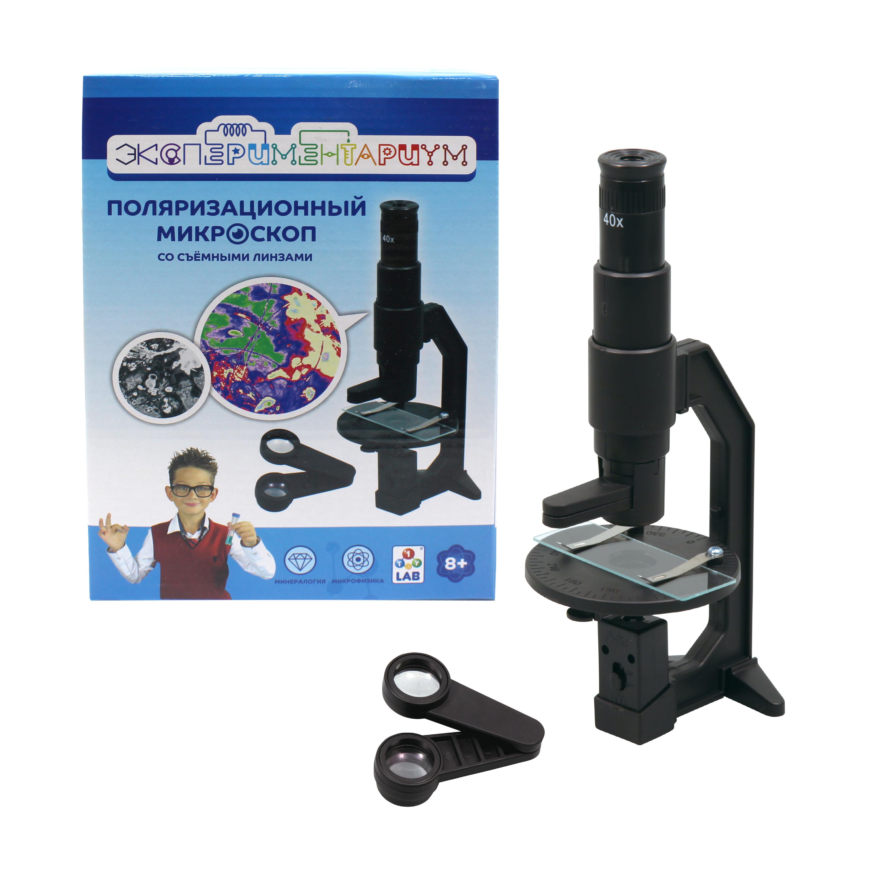 лучшая цена Набор для исследований 1toy Экспериментариум - Поляризационный микроскоп Т14061