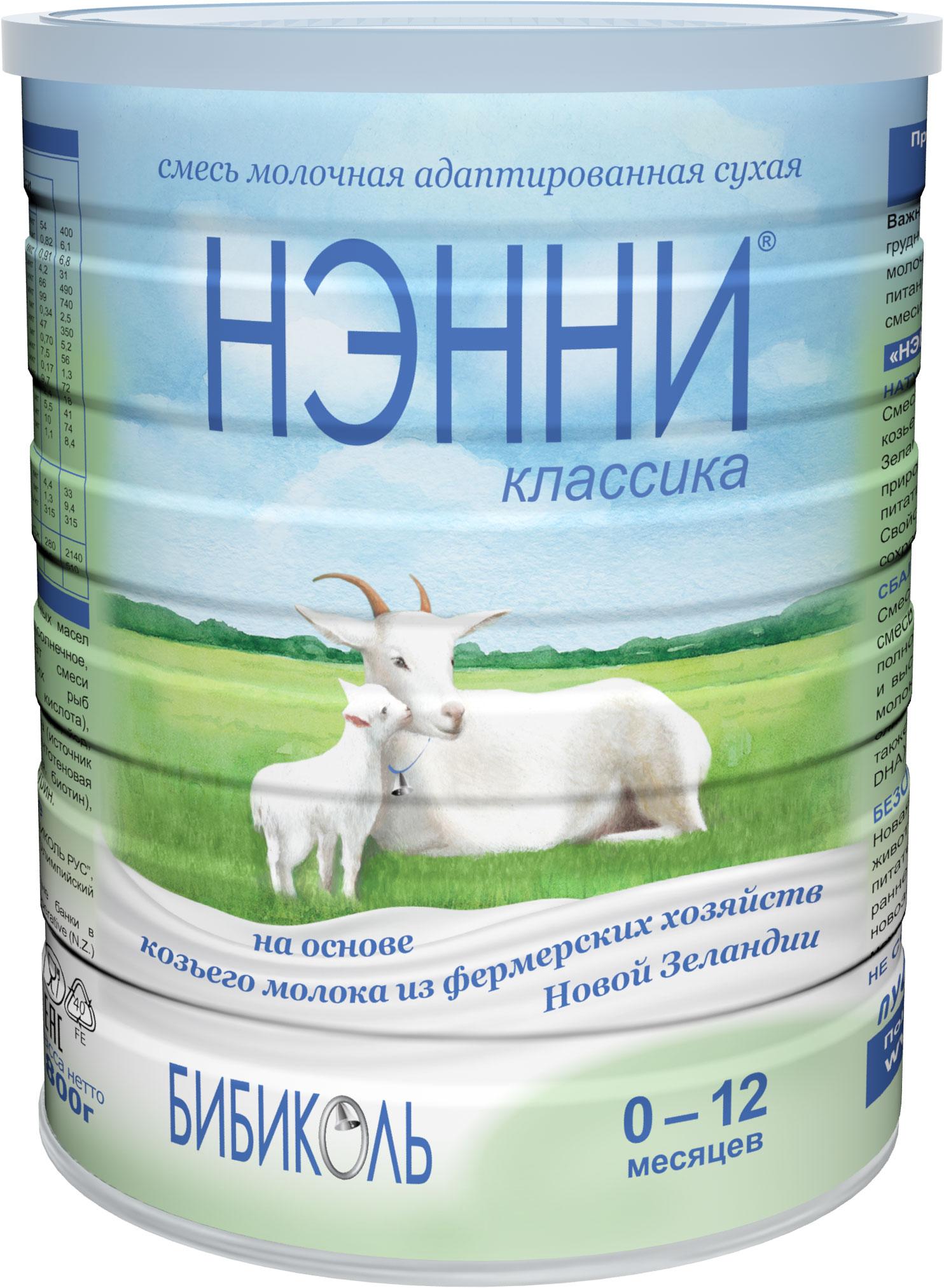Молочная смесь Бибиколь БИБИКОЛЬ Нэнни Классика (с рождения до 1 года) 800 г, 1шт. консервы мясные в с с батькин резерв мясо цыпленка 350г