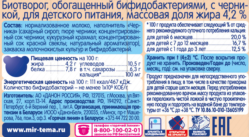 Молочная продукция Тёма Биотворог Тёма Черника 4,2% с 6 мес. 100 г тема биотворог черника 4 2