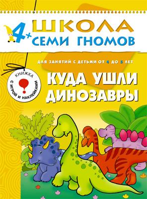 Книги с наклейками Школа Семи Гномов Куда ушли динозавры