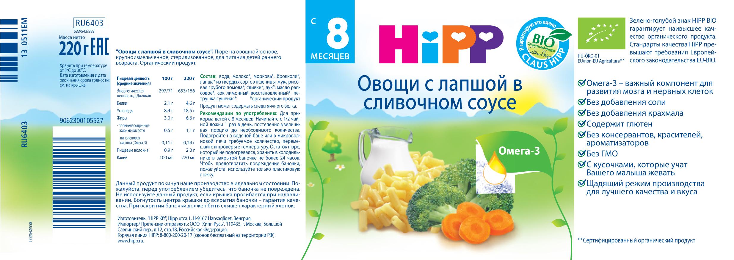 Пюре HIPP HiPP Овощи с лапшой в сливочном соусе (с 8 месяцев) 220 г hipp пюре лапша с морской рыбой и овощами в сливочном соусе с 9 месяцев 220 г