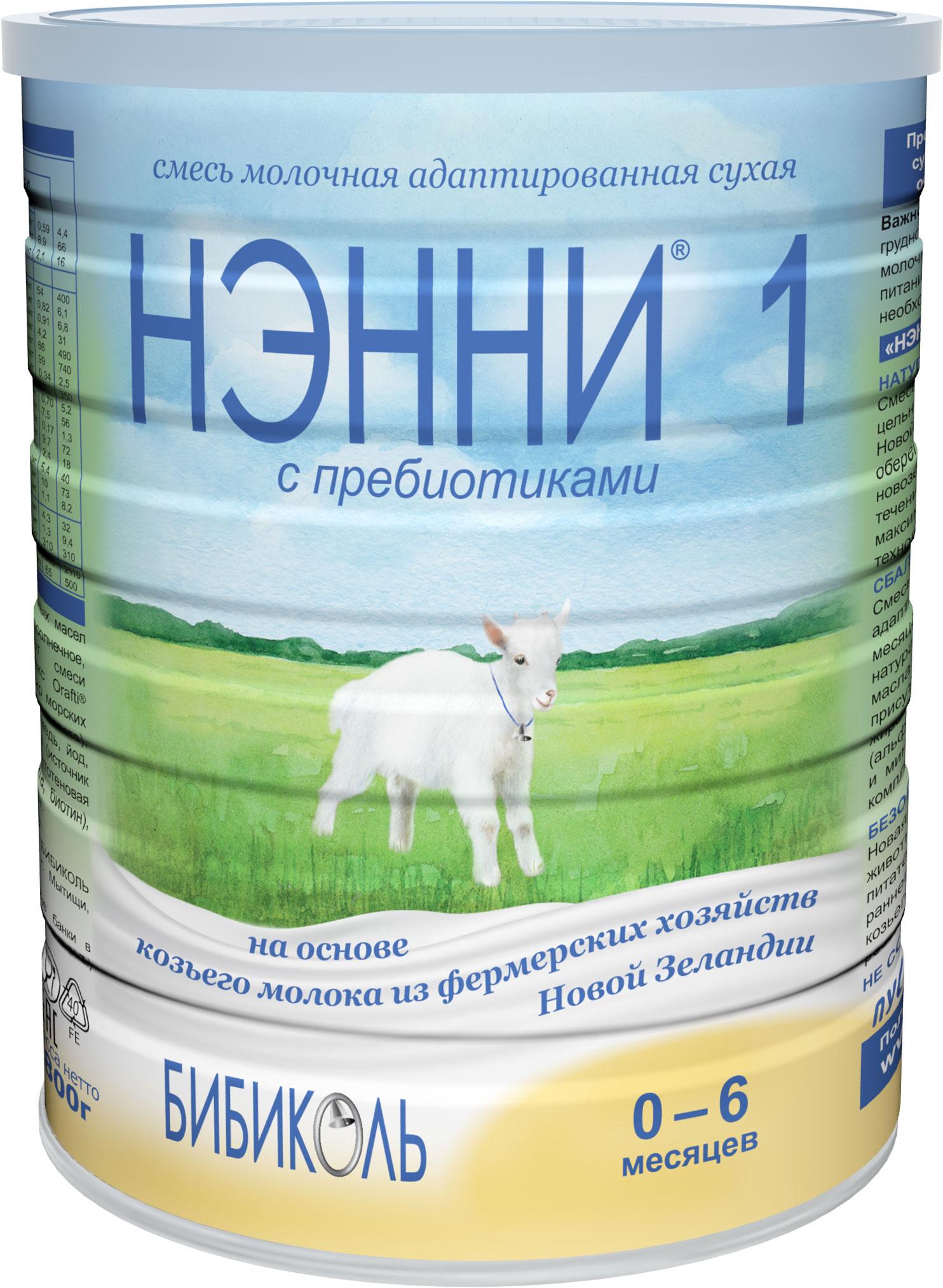 Молочные смеси Бибиколь БИБИКОЛЬ Нэнни 1 с пребиотиками (с 0 до 6 месяцев) 800 г нэнни молочная смесь нэнни 2 с пребиотиками с 6 мес