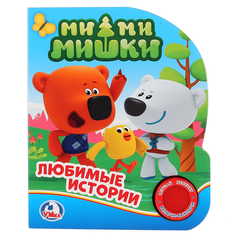 Первые книги малыша Умка Ми-ми-Мишки раскраски умка ми ми мишки