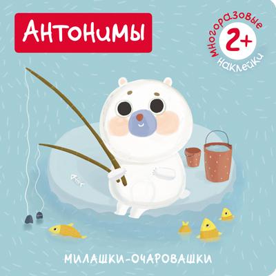 цена книга серии Милашки-очаровашки Мозаика-Синтез Антонимы
