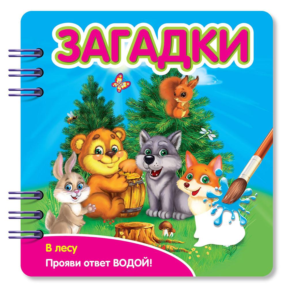 Книжка объемная Фантазер Загадки в лесу в лесу книжка наклейка