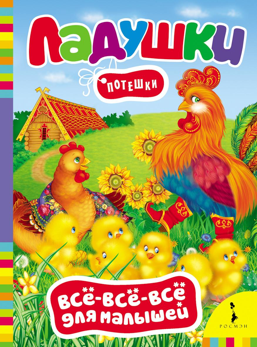 Художественная литература Росмэн Ладушки. Потешки художественная литература