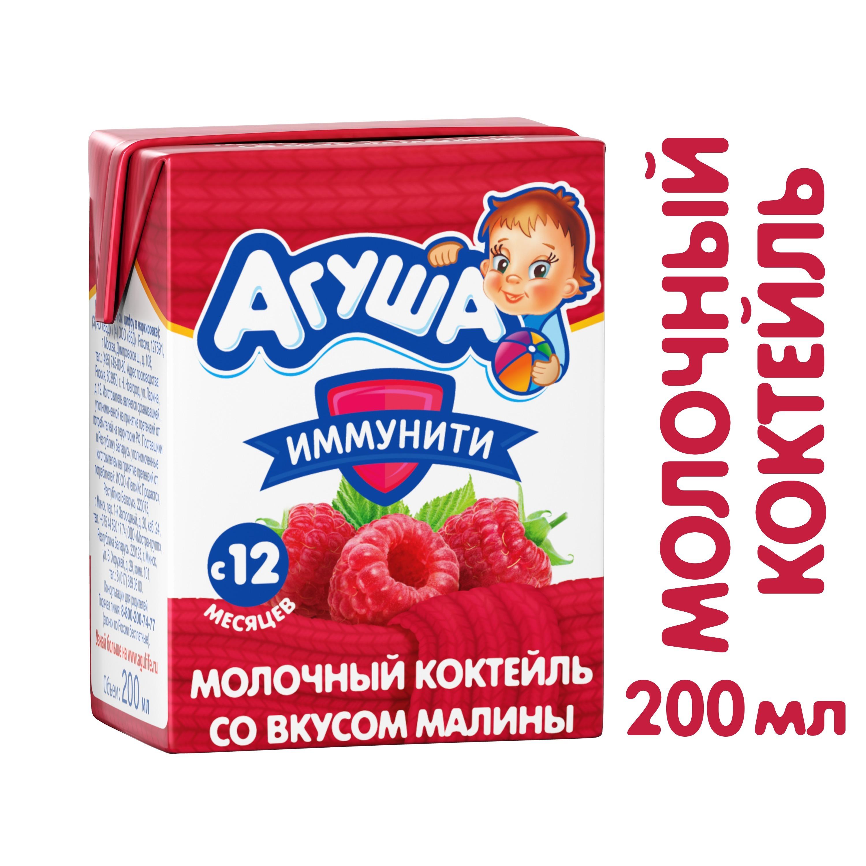 Коктейль молочный Агуша Иммунити Малина 2.5 % с 12 мес. 200 мл цена 2017