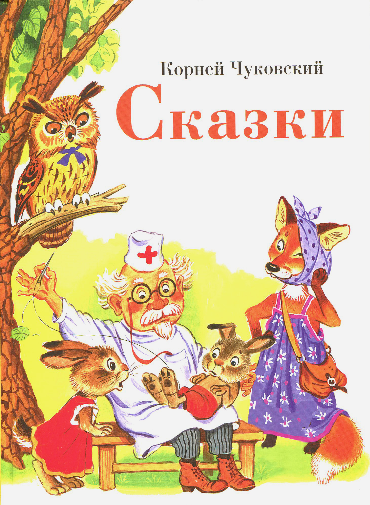 Книга Лабиринт Сказки К. Чуковский цены онлайн