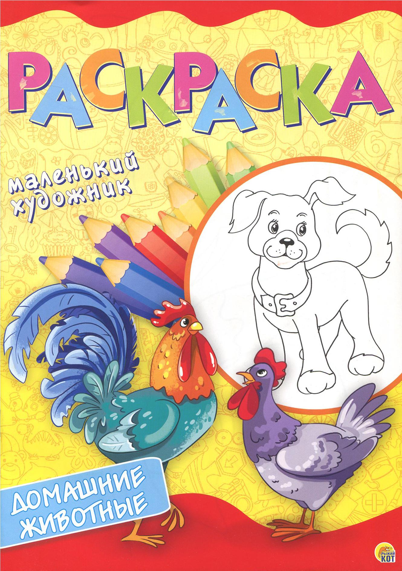 Раскраска Лабиринт Маленький художник: Домашние животные забавные аппликации домашние животные
