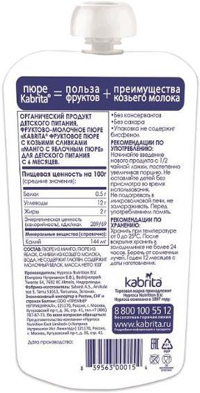 Пюре Kabrita Kabrita Манго с яблочным пюре и козьими сливками (с 6 месяцев) 100 г kabrita 1 gold 800 г