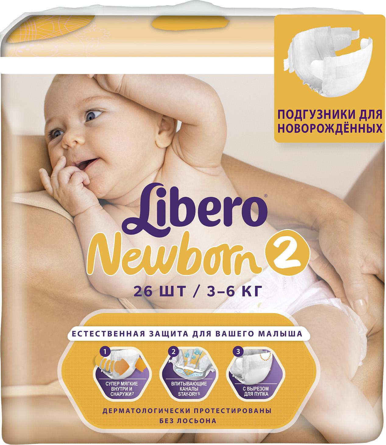 Подгузники для малышей Libero Newborn 2 (3-6 кг) 26 шт. подгузники libero подгузники baby soft newborn 3 6 кг 94 шт