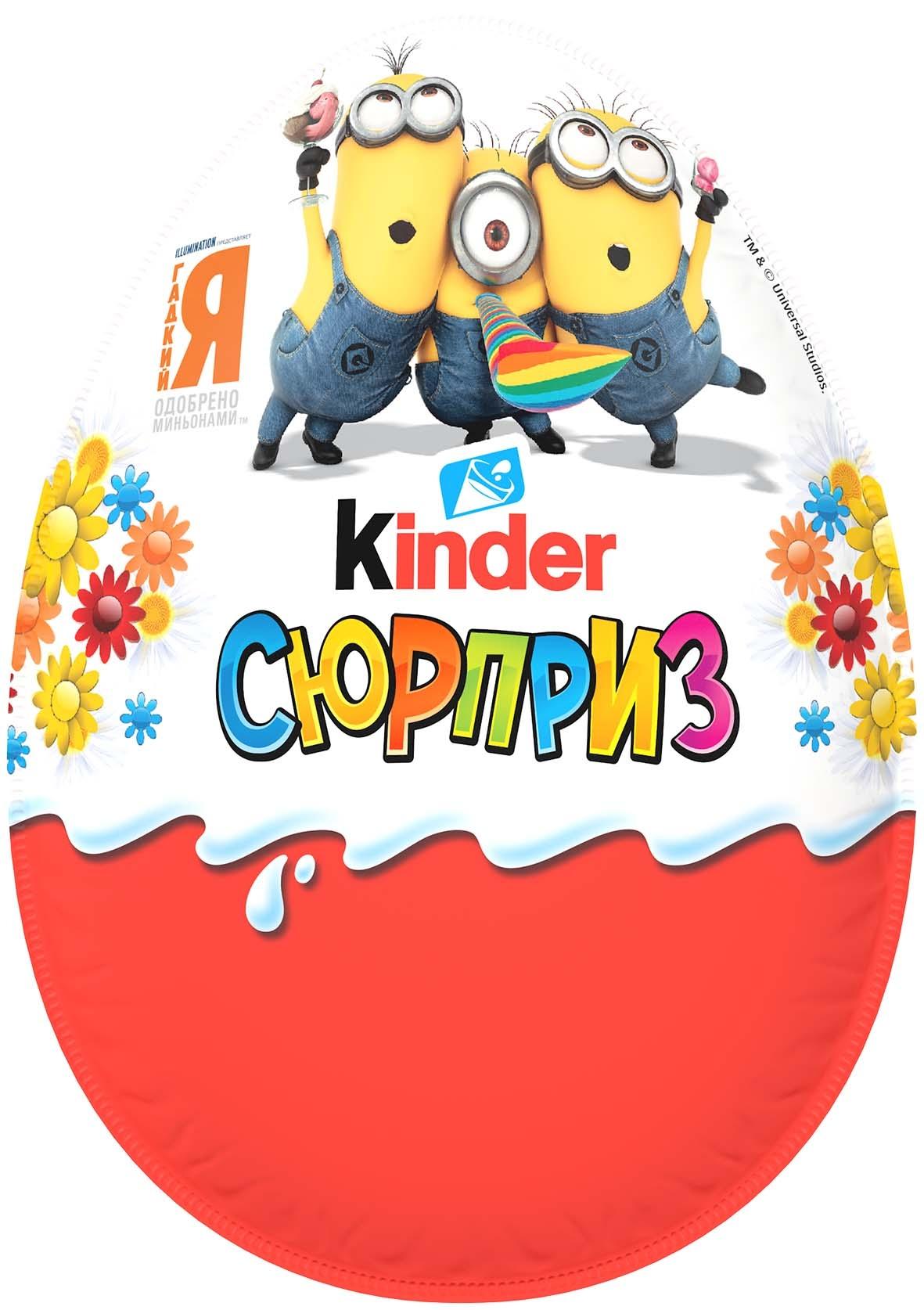 Шоколадное яйцо Kinder Surprise Весна 220 г десерты kinder kinder surprise для девочки 20 г