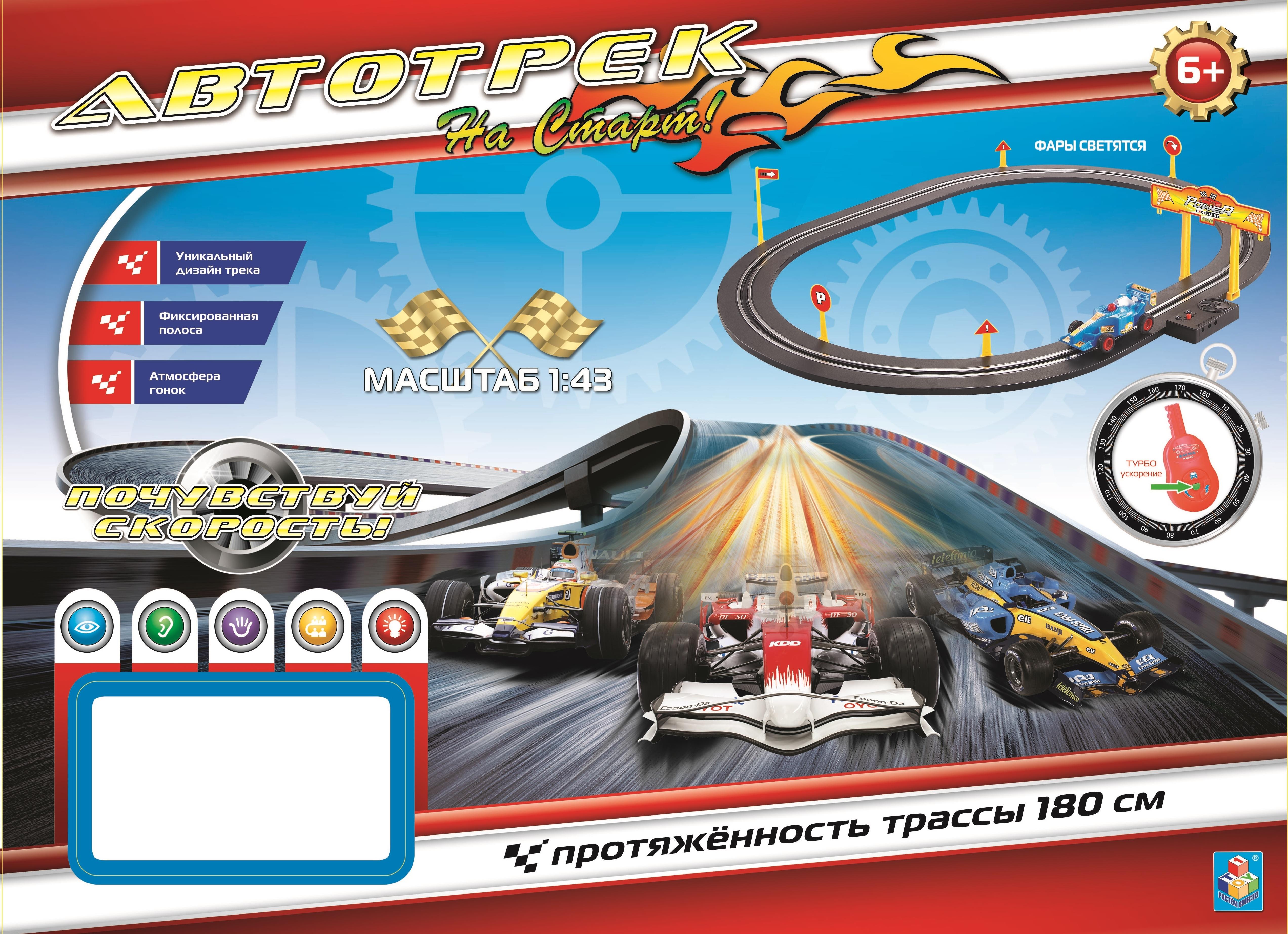 Треки 1toy Автотрек «Почувствуй скорость» 180 см автотрек kidkraft трек тачки 3 без стола