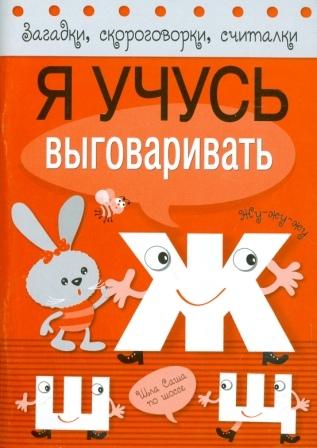 книга Лабиринт Я учусь выговаривать Ж, Ш, Щ дмитриева в сост я учусь читать тренажер для автоматизации навыков