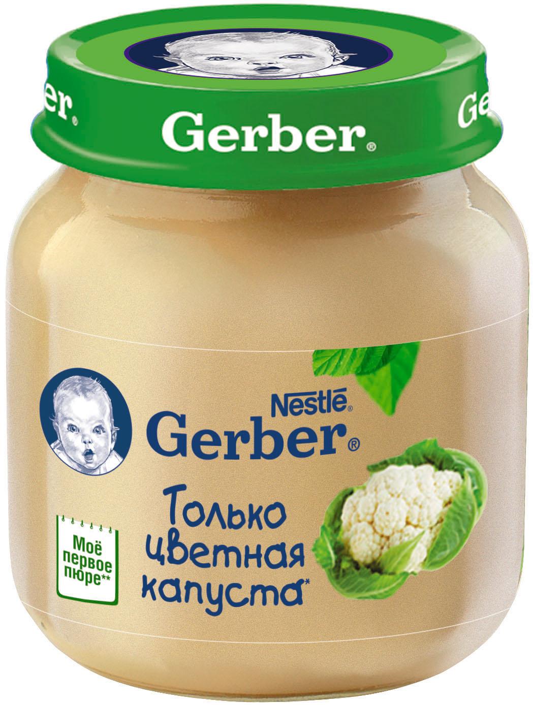 Пюре Gerber Gerber Только цветная капуста (с 4 месяцев) 130 г gerber пюре цветная капуста с 4 месяцев 12 шт по 80 г