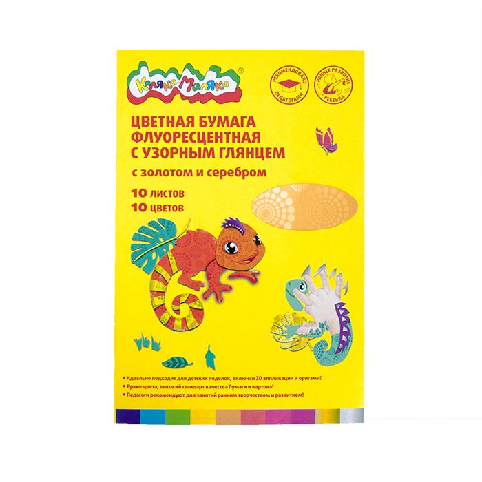 Цветная бумага Каляка-Маляка Глянцевая 10 цв. бумага цв а4 20л 10цв хобби тайм 2 вида