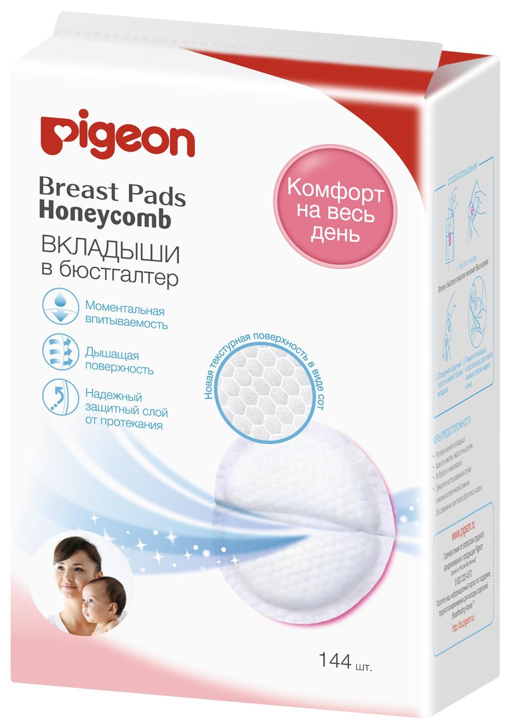 Прокладки для груди Pigeon Honeycomb одноразовые вкладыши в бюстгальтер 36 шт pigeon для кормящих мам