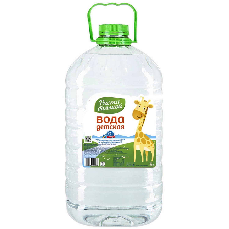 Вода детская РАСТИ БОЛЬШОЙ Расти Большой с рождения 5 л вода aquakids детская питьевая с рождения 5 л