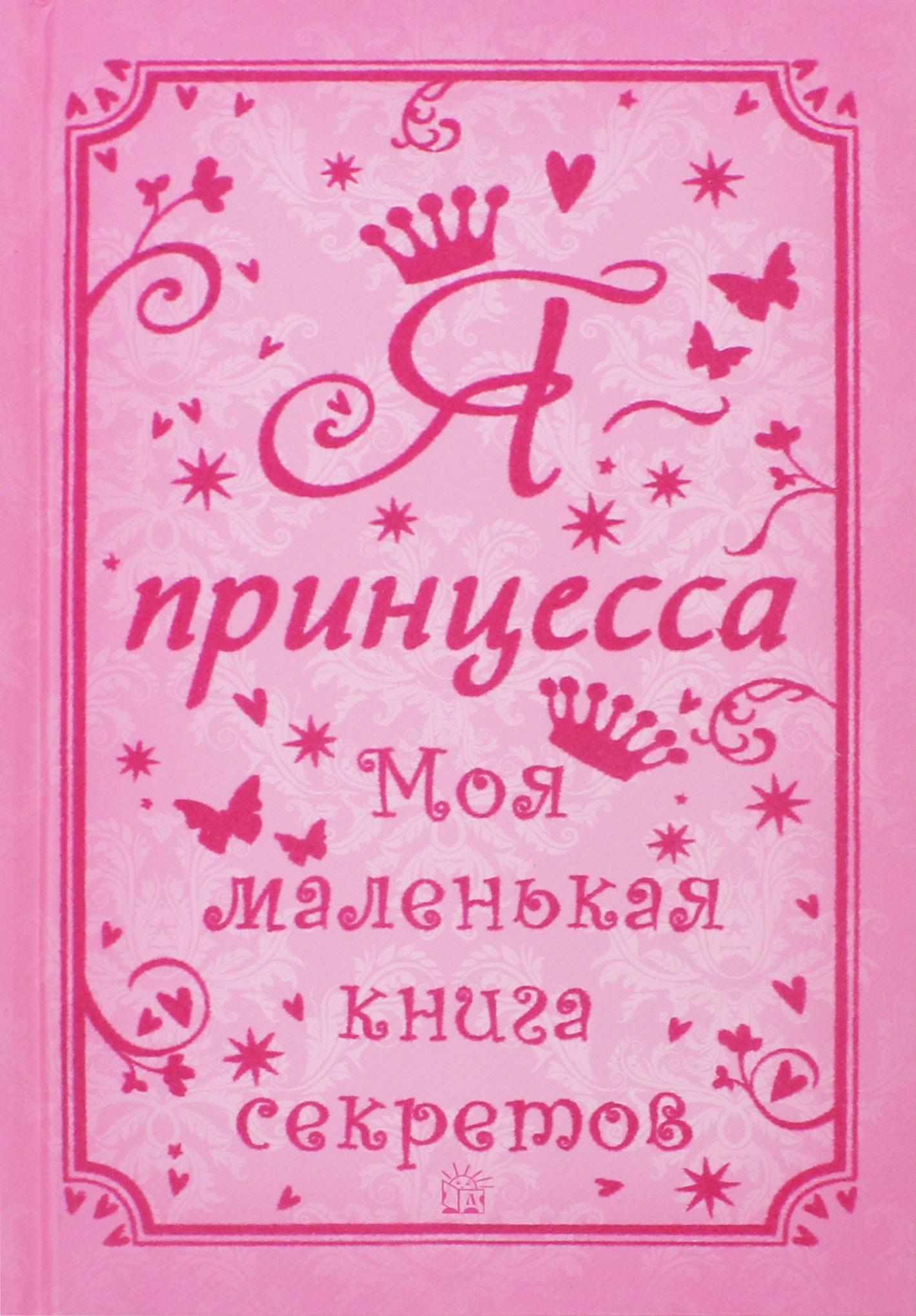 Художественная литература Лабиринт Я - принцесса. Моя маленькая книга секретов я принцесса