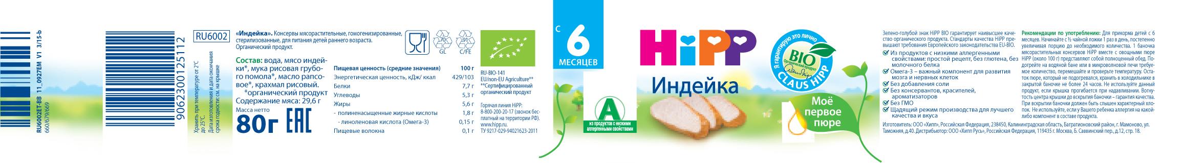 Мясное HIPP HiPP Индейка (с 6 месяцев) 80 г овощное hipp hipp брокколи с 4 месяцев 80 г