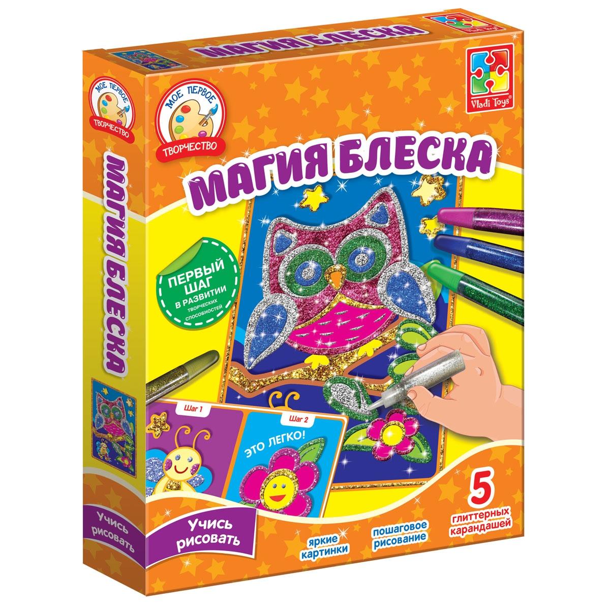 Наборы для творчества Vladi Toys Магия блеска Сова наборы для творчества vladi toys набор для творчества рисоварики магия блеска ежик