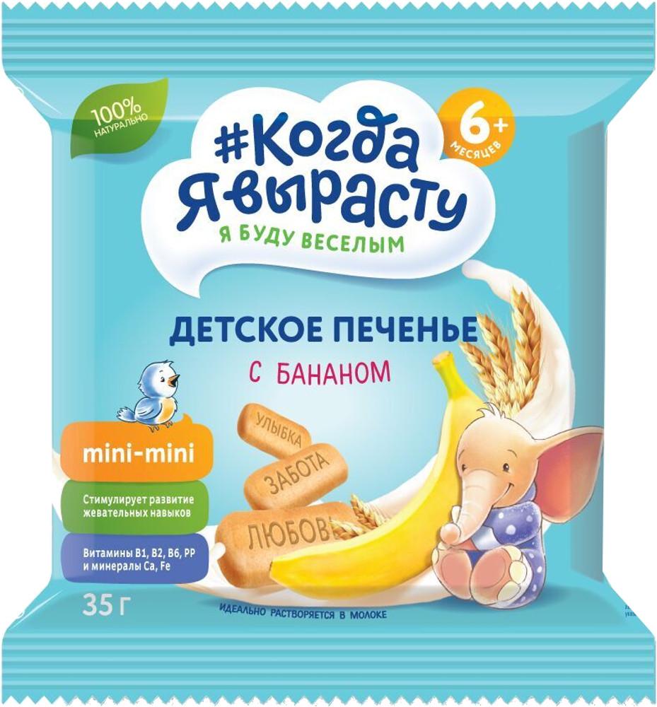 Печенье и сушки Когда я вырасту Печенье с бананом Когда я вырасту с 6 мес. 35 г молочно овсяная с бананом с пребиотиками жидкая с 6 мес 200 мл