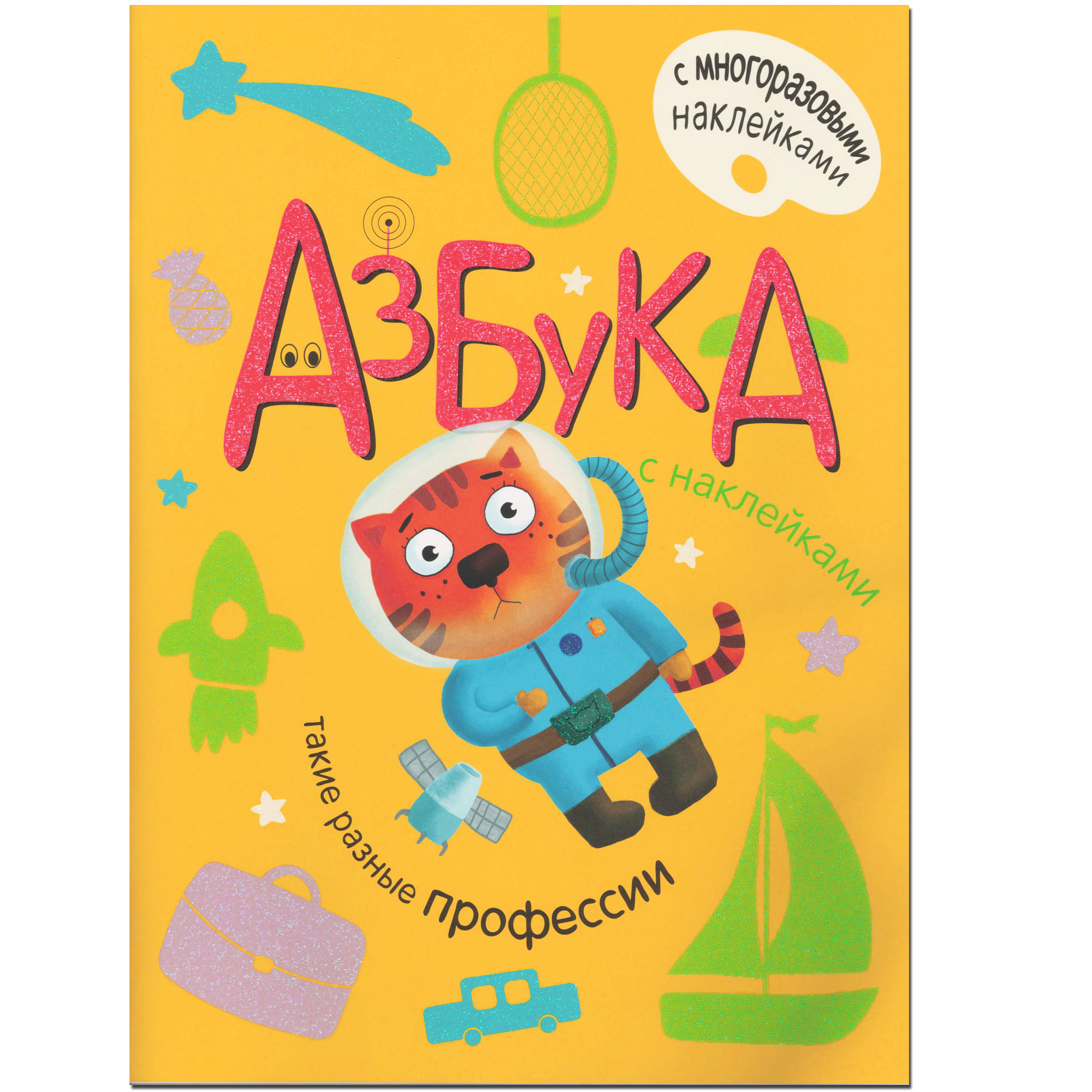 Азбука с наклейками Мозаика-Синтез Такие разные профессии обучающая книга мозаика синтез чудесные наклейки живая азбука мс10222
