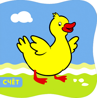 Первые книги малыша Мозаика-Синтез Книга для купания «Купашки. Утёнок» игрушки для ванны мозаика синтез книжка для купания купашки кораблик