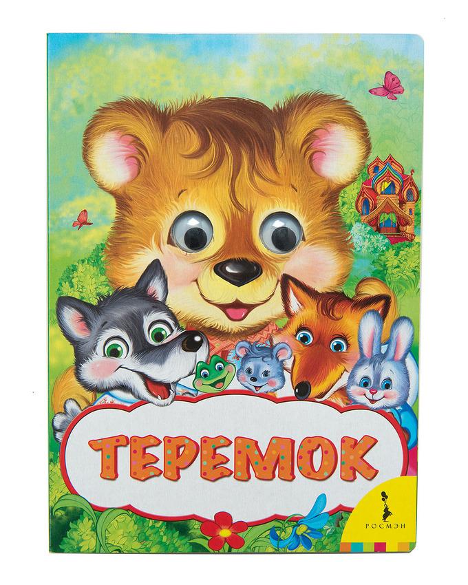 Книжка Росмэн Теремок. Веселые глазки видеоигра для xbox one watch dogs 2