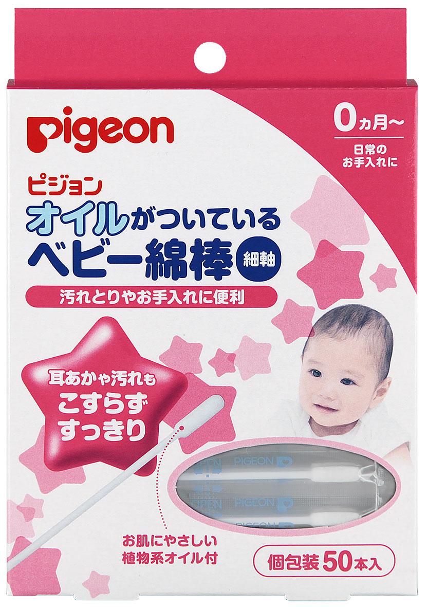 Ватные палочки и диски Pigeon Ватные палочки Pigeon с масляной пропиткой 50 шт. уход за малышом kyko ватные палочки 100 шт