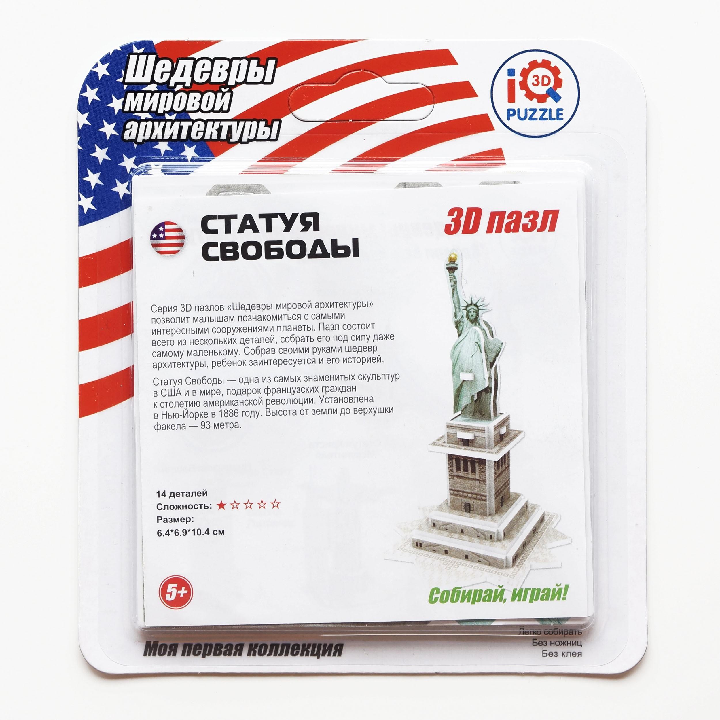 Пазлы IQ 3D Puzzle Статуя Свободы 3d пазл creative studio достопримечательности статуя свободы p031a