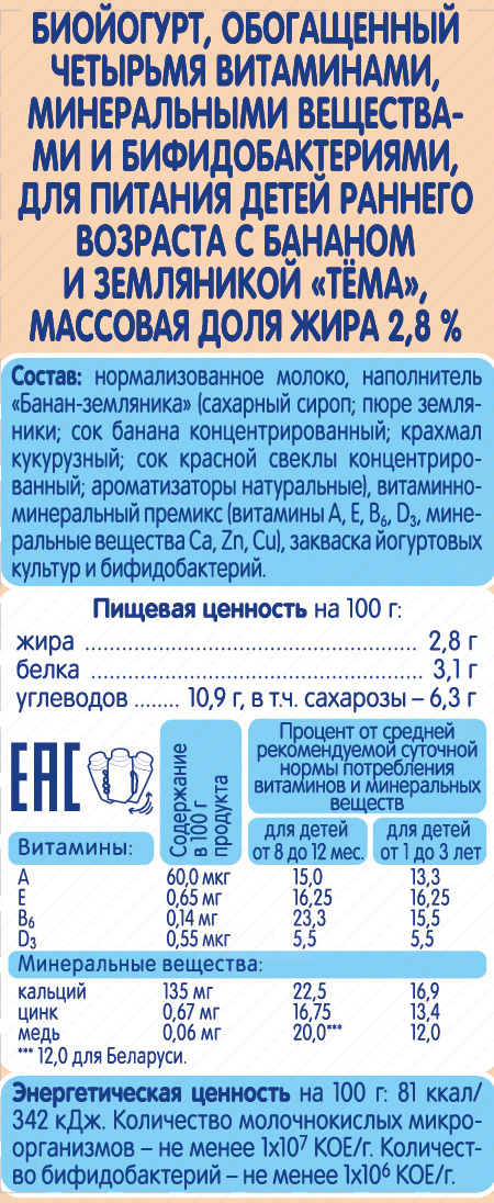 Йогурт Тёма Тёма питьевой Банан и земляника 2,8% с 8 мес. 210 мл молоко тёма 3 2% с 8 мес 200 мл