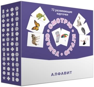 Набор карточек Лабиринт Смотрю. Играю. Узнаю Алфавит набор карточек смотрю играю узнаю 1